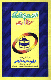 Question & Answers, Video Dars, Audio Dars, Books, Dua And