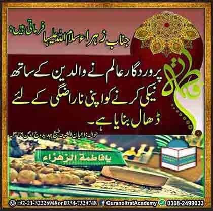 Images of Quran o itrat Academy :: qoitrat org